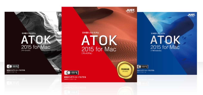 ジャストシステム、「ATOK 2015 for Mac」を2015年6月26日に発売へ