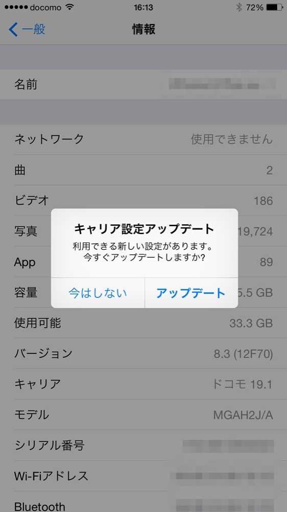 ドコモ、ソフトバンク、au、iPhone向けに「キャリア設定アップデート 19.2」リリース