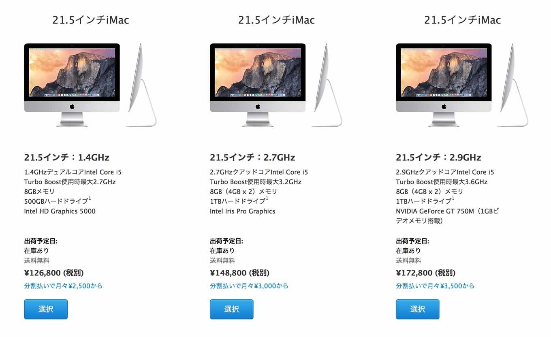 Apple、日本で「iMac」「Mac mini」「Mac Pro」の価格を改定し値上げを実施