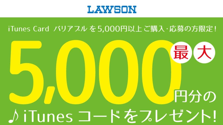 Lawsonitunes