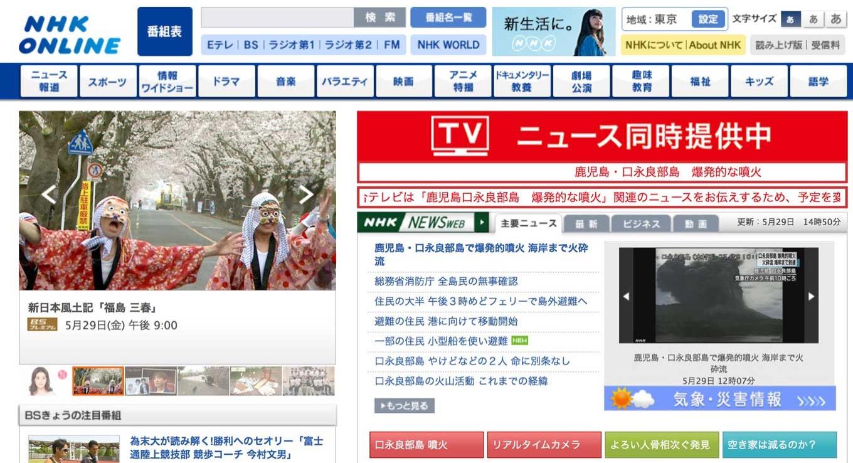 NHK、口永良部島の新岳の爆発的噴火を受けてNHK総合のニュース放送をネットでも同時配信