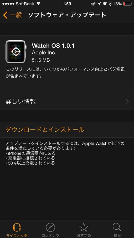 Apple、Apple Watchのソフトウェアアップデート「Watch OS 1.0.1」リリース