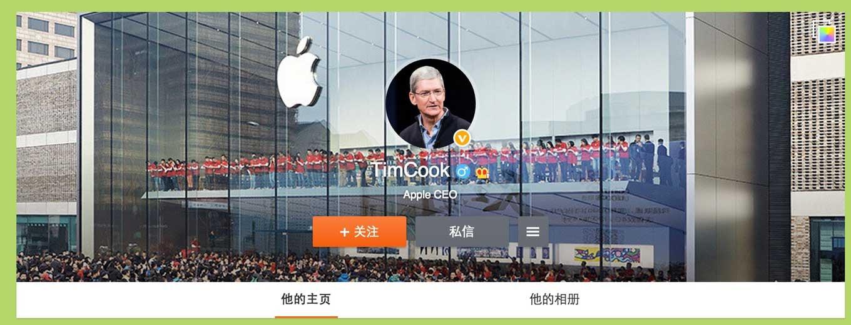 AppleのTim Cook CEO、中国のSNS「Weibo」に公式アカウントを開設