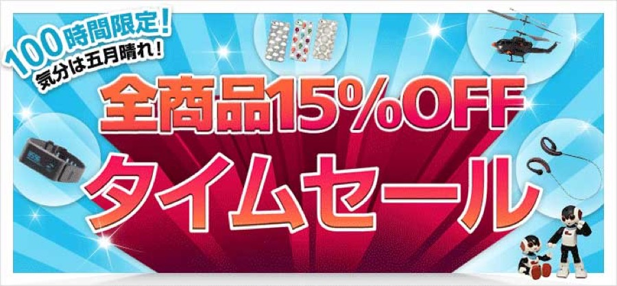 SoftBank SELECTION オンラインショップ、クーポンコード入力で全品15%OFFとなる「全商品15%OFFタイムセール」実施中