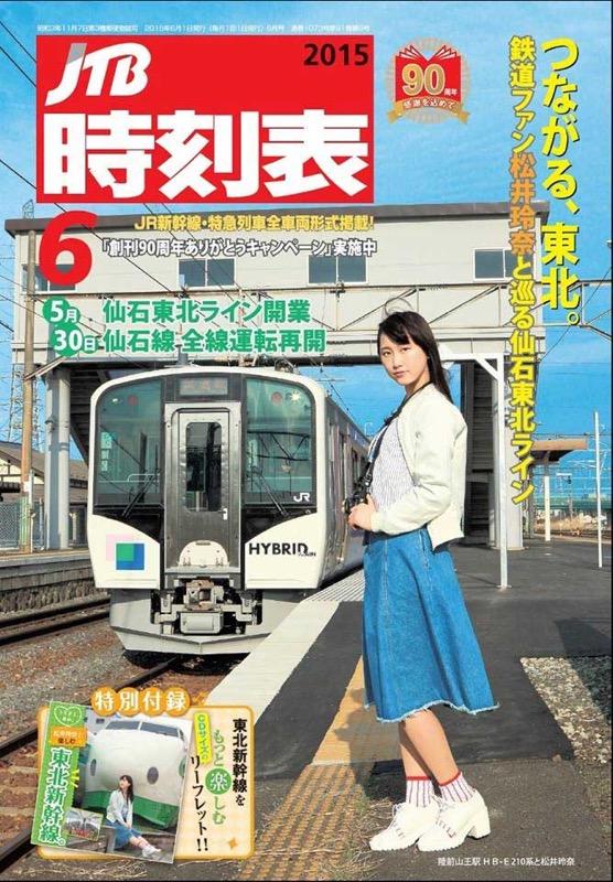 JTBパブリッシング、「JTB時刻表6月号」にSKE48メンバーの松井玲奈さんを表紙に起用