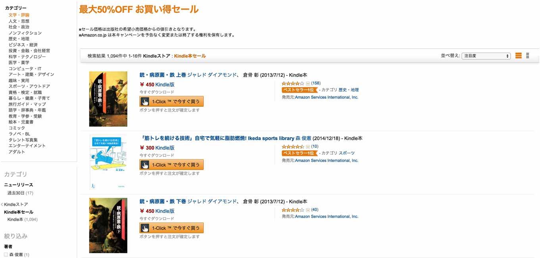 Amazon、Kindleストアで実施中の「最大50%OFF お買い得セール」の対象タイトルを追加し1094冊に