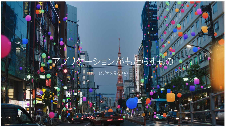 Apple、「WWDC 2015」の基調講演で放映した動画「The App Effect」の日本語字幕版「アプリケーションがもたらすもの」を公開