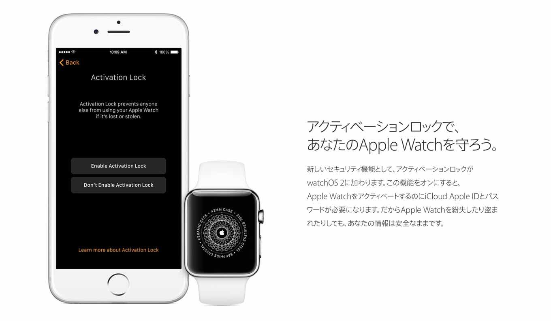 「watchOS 2」から「Apple Watch」にアクティベーションロック機能が追加