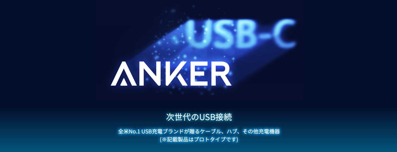 Anker Japan、今後発売予定の「USB-C」対応製品のラインナップを発表