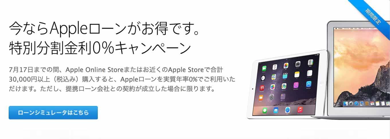Apple、Apple Storeで実施中の「Appleローン分割払い0%キャンペーン」の期間を2015年7月17日まで延長