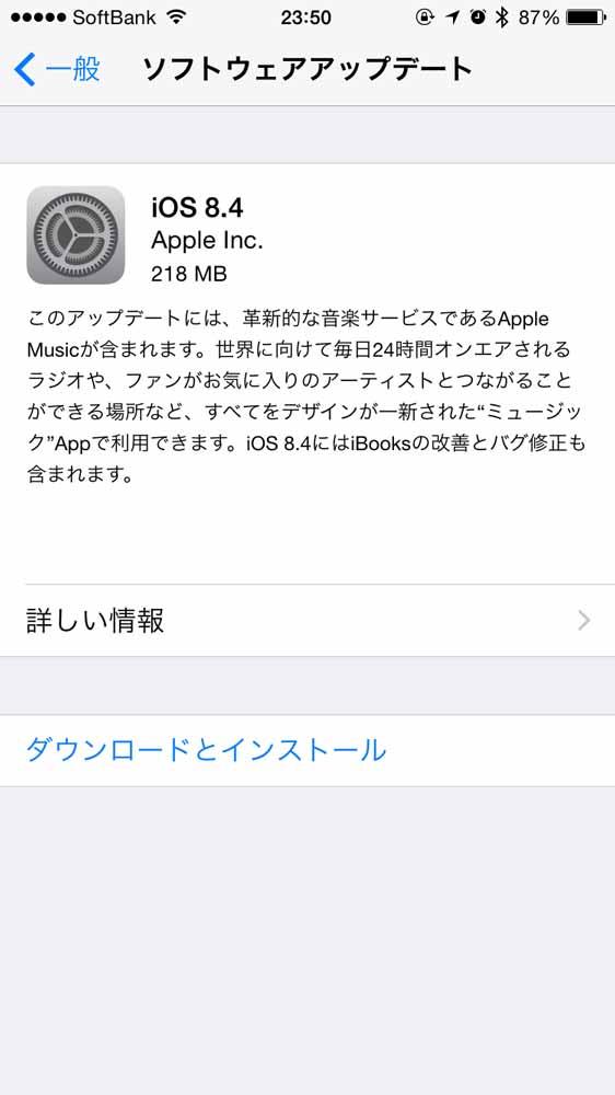 Apple、Apple Musicを含んだ「iOS 8.4」リリース