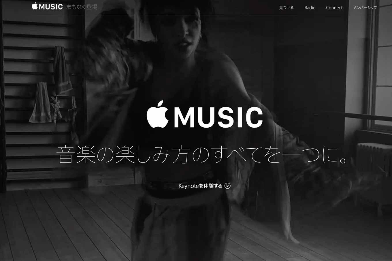 Apple、「Apple Music」の日本語ページを公開