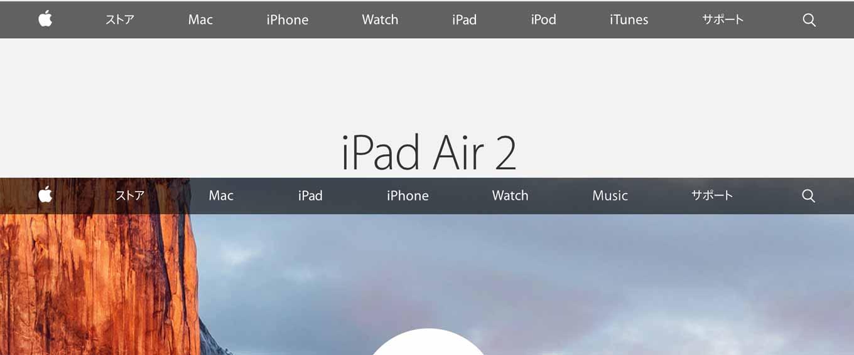 Apple、公式サイトの上部にあるタブに「Music」を追加し「iPod」と「iTunes」を削除