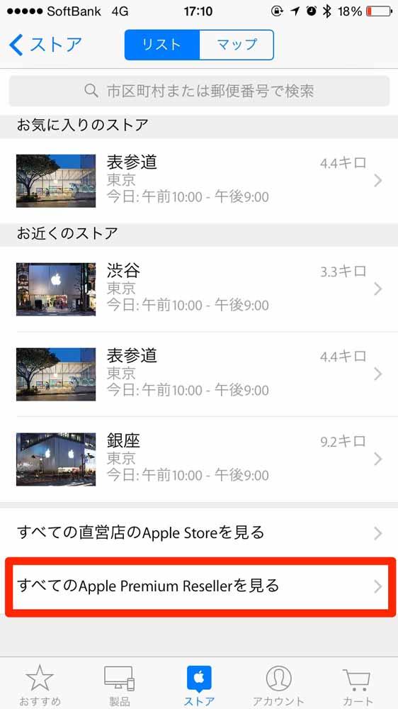 Applestoreappsh