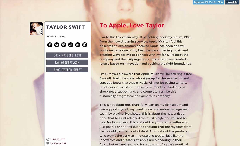 テイラー・スウィフト、Apple Musicの3ヶ月の無料期間中にアーティストなどに支払いがないことに抗議