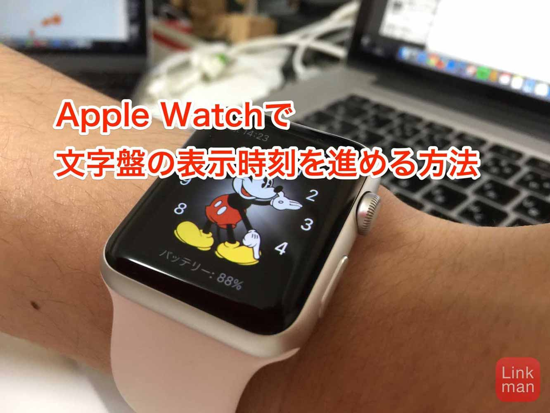 遅刻防止!「Apple Watch」で文字盤の表示時刻を進める方法