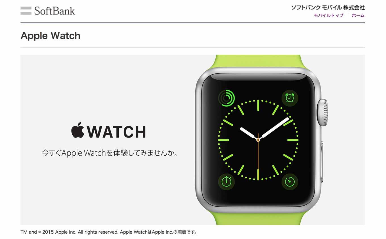 Applewatchsb