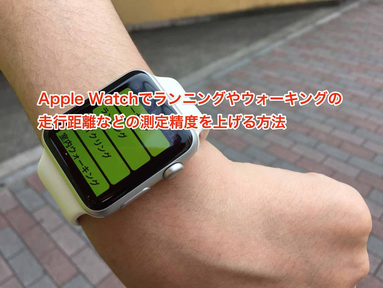 一度はやっておきたい!「Apple Watch」でランニングやウォーキングの走行距離などの測定精度を上げる方法