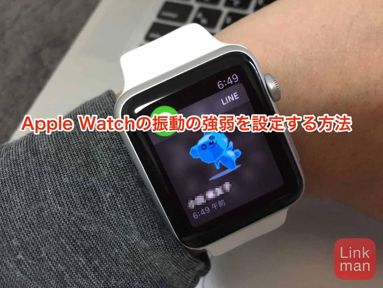 大事な通知を見逃さないために!「Apple Watch」の振動の強弱を設定する方法