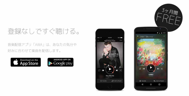 AWA、定額制音楽配信サービス「AWA」のアプリが100万ダウンロード突破