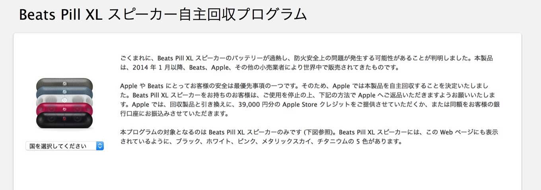 Beatsphillxlkaisyu