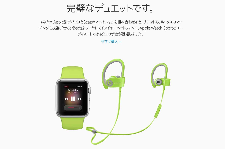 Apple Store、Apple Watch Sportのカラーに合わせた「Beats Powerbeats2インイヤーヘッドフォン」を販売中