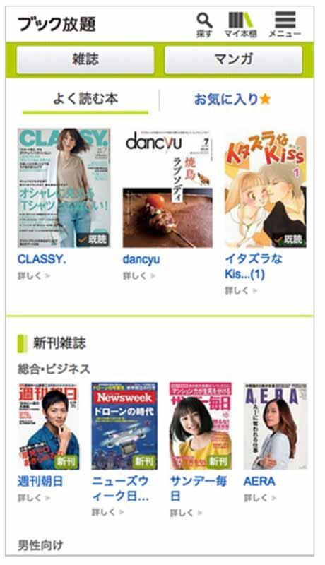 ソフトバンク、130誌以上の雑誌と1,000作品以上のマンガが読み放題となる「ブック放題」を2015年6月下旬より提供開始