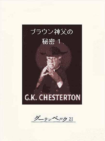Apple、iBookStoreの「今週のブック」としてチェスタートン、橋口稔著「ブラウン神父の秘密1」をピックアップ