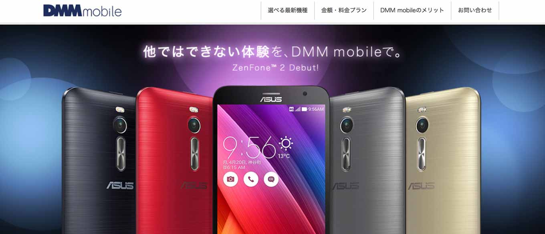 DMM mobile、2015年7月2日より1GBプランを660円から630円に値下げ