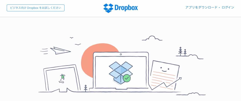 複数の人からファイルを集めることができるDropboxの「ファイルリクエスト」機能が便利!