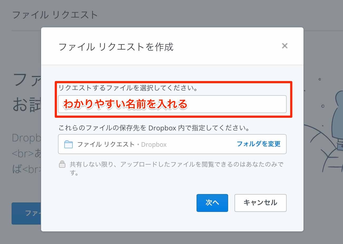 Dropboxfilerequest 03
