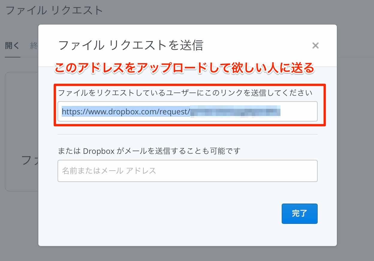 Dropboxfilerequest 04