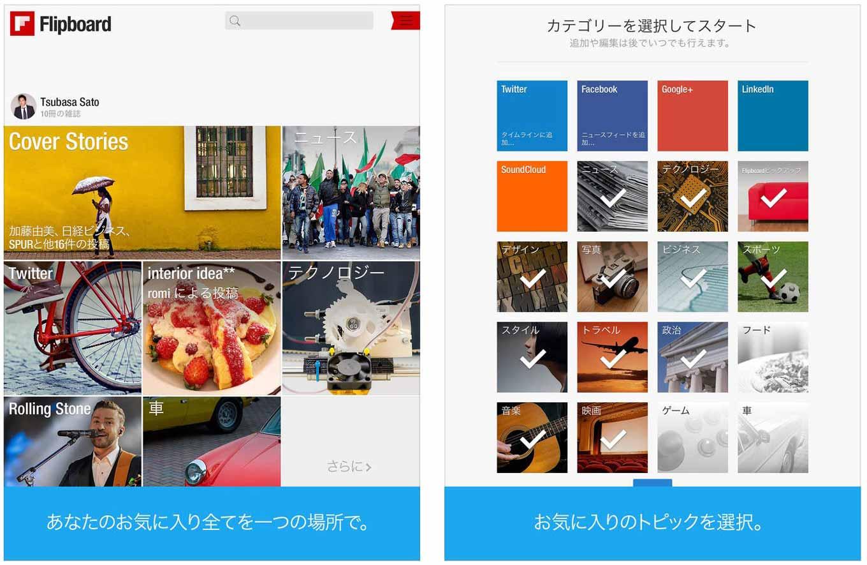 Apple、「Newsstand」アプリを廃止して「Flipboard」のようなアプリを発表か!?