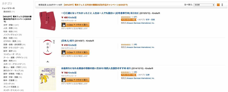 Amazon、Kindleストアで幻冬舎の2,032冊が対象の「【40%OFF】電本フェス 幻冬舎の書籍ほぼ全作品キャンペーン」実施中