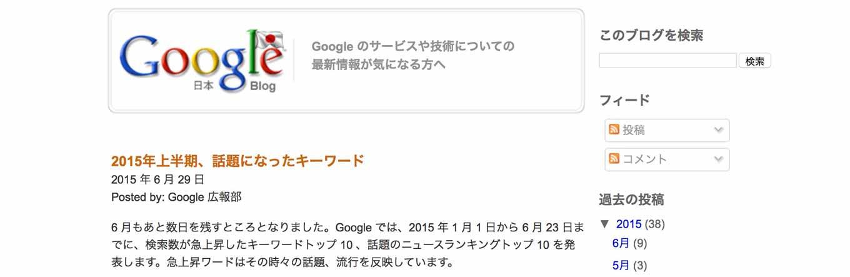 Google、2015年上半期、急上昇ランキング・話題のニュースを発表