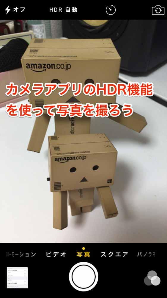 iPhoneのカメラアプリにあるHDR機能を使って写真を撮ろう