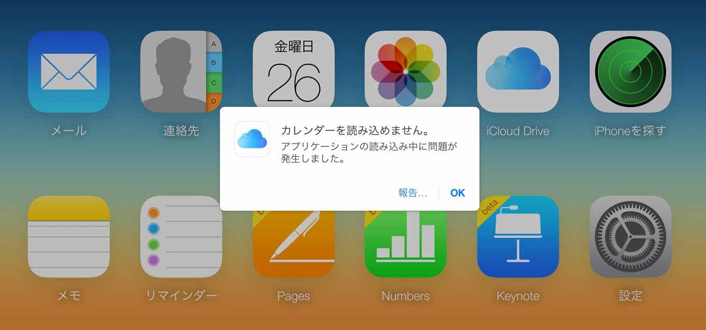 【復旧】iCloud.comでカレンダーとリマインダーが利用できない障害が発生中