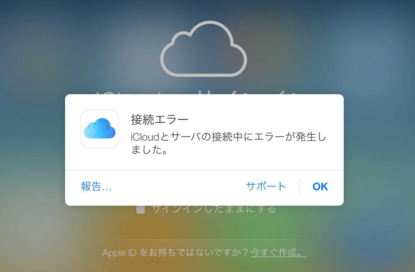 【復旧】iCloudサービスにログインできない障害がまたも発生中
