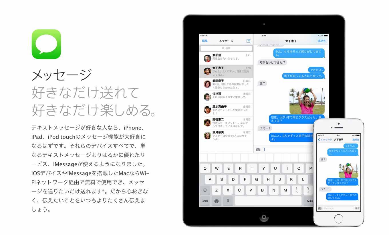 【ほぼ復旧した模様】一部ユーザーにiMessageが送受信できない障害が発生中か!?
