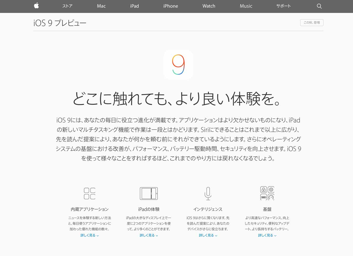 Ios9previewpage
