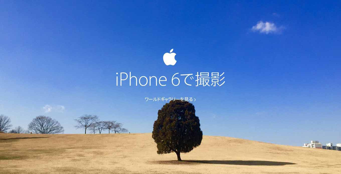 Iphone6desatsuei ad