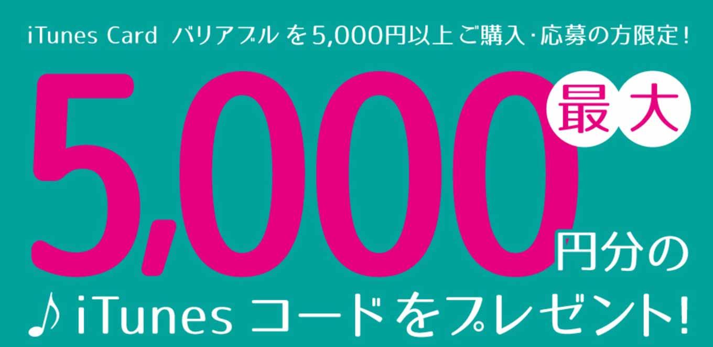 ローソン、「バリアブルiTunes Card」5,000円以上購入でiTunesコードをプレゼントするキャンペーンを実施中(2015年7月6日まで)