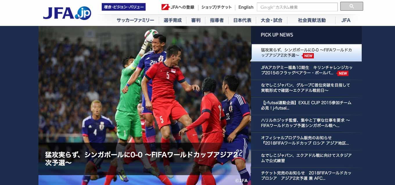 ワールドカップアジア2次予選 初戦はシンガポールとスコアレスドロー