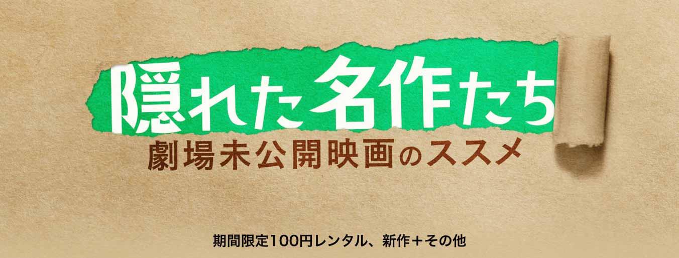 iTunes Store、日本未公開の映画14本を100円でレンタルできる作品がラインナップされた「隠れた名作たち 劇場未公開映画のススメ」を実施中