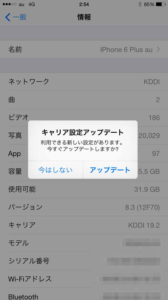 Kddi201carryer