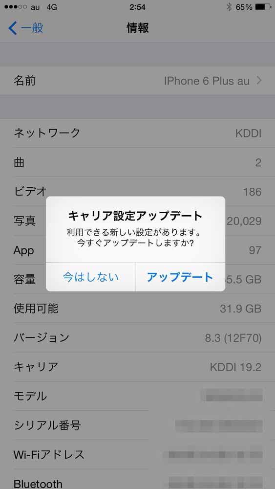 KDDI、iPhone向けに「キャリア設定アップデート 20.1」リリース – 設定なしでau VoLTEが利用可能に