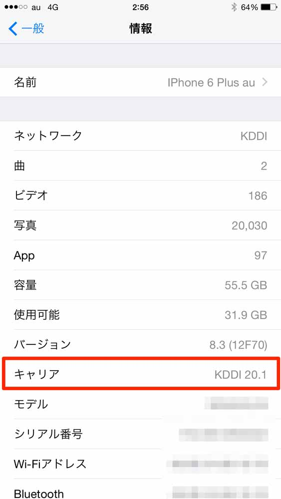 Kddi201carryer2