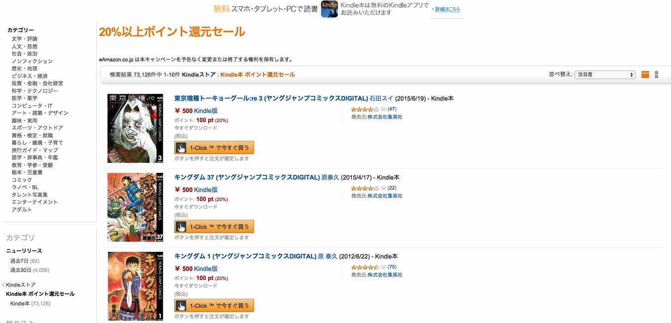 Kindle20perijyou