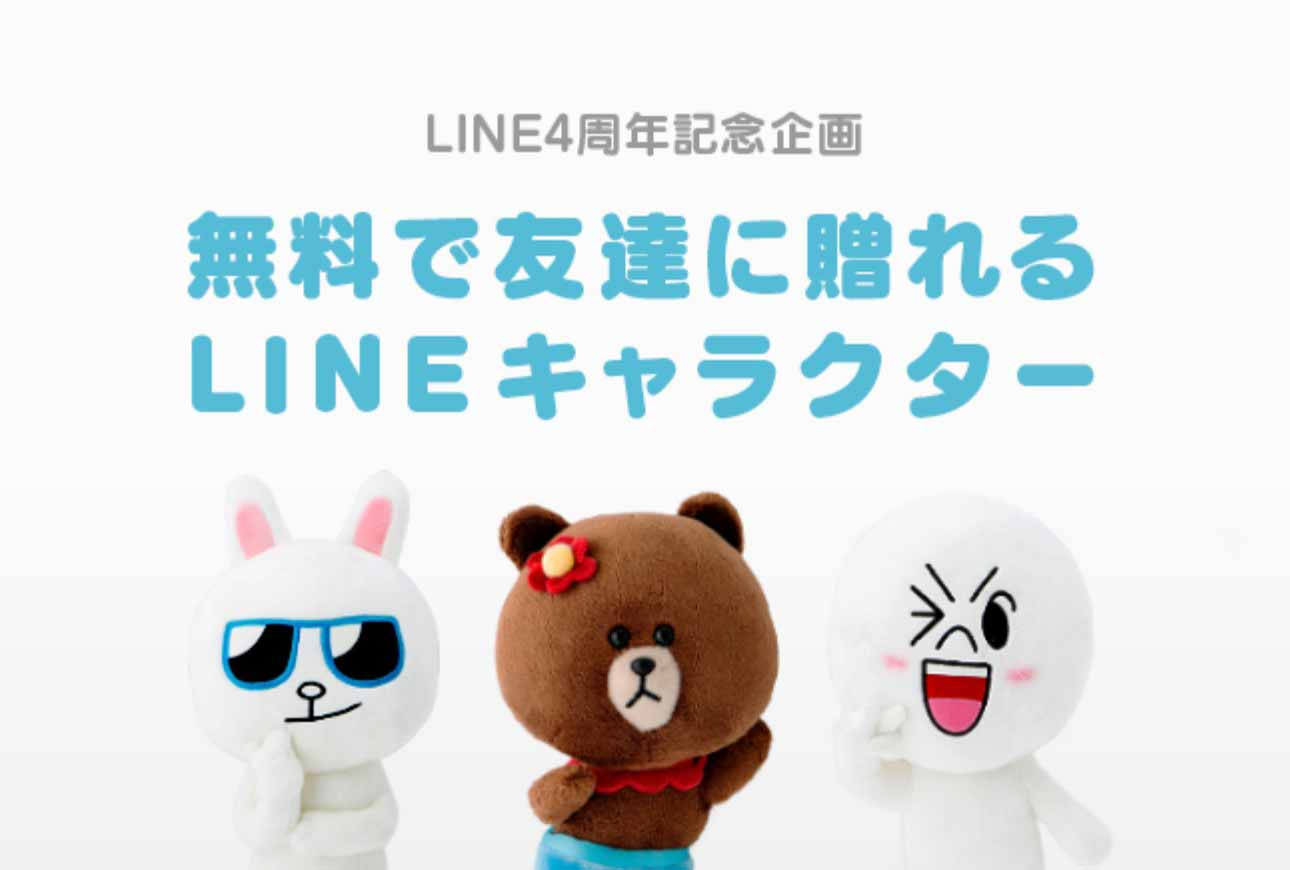 Line4thaniver2