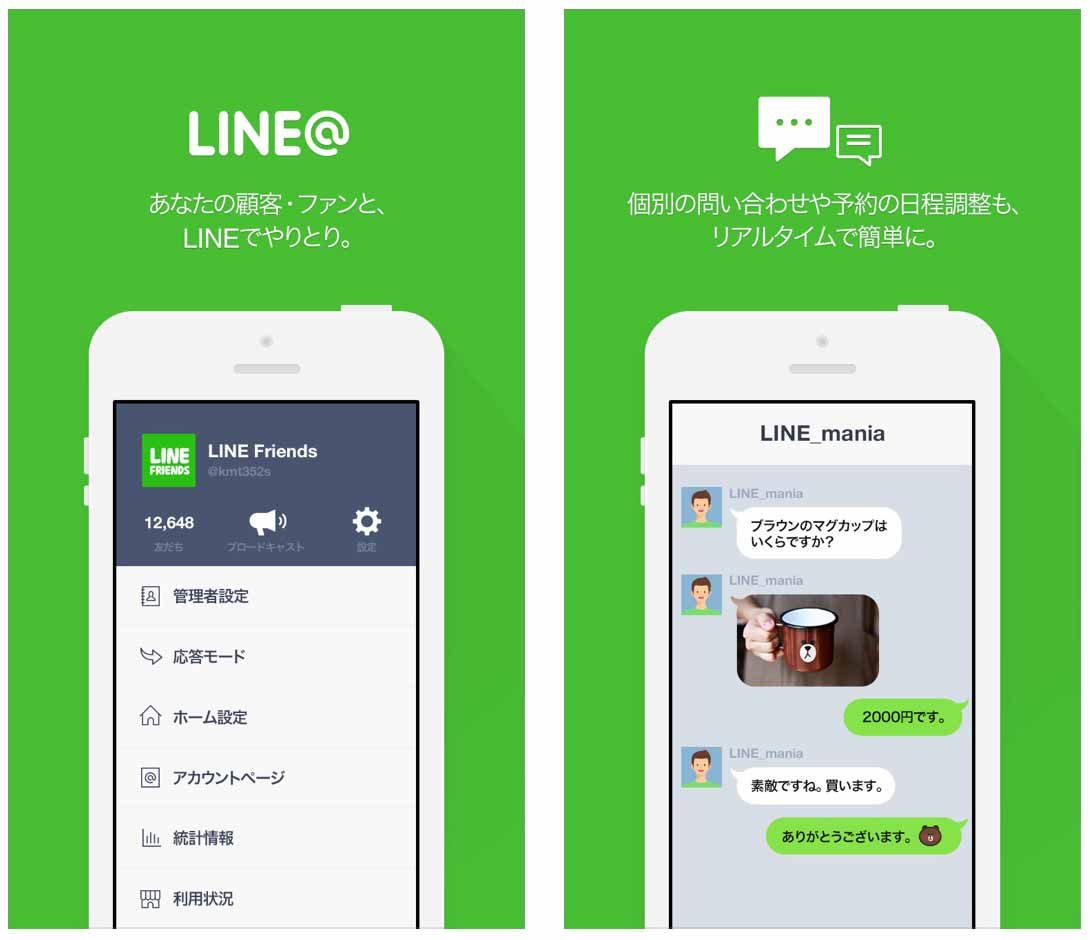 LINE、アカウント切り替えのUIを変更するなどしたiOSアプリ「LINE@ 1.2.0」リリース